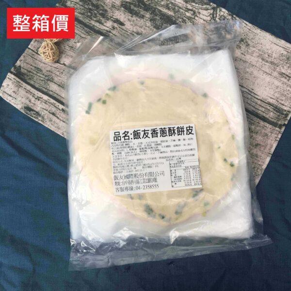 冷凍_飯友蔥酥餅皮(整箱)