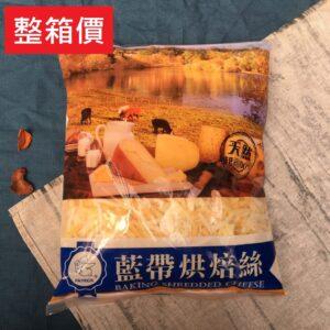 冷藏_藍袋烘焙絲(整箱)