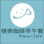 Plaisir-Cafe-Logo