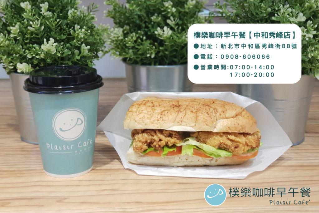 樸樂咖啡中和秀峰店-01