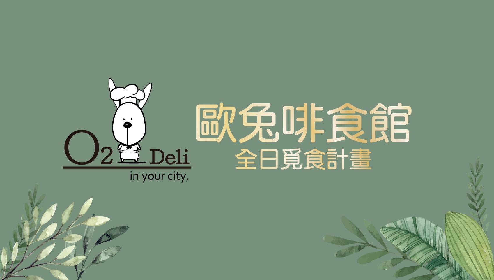 O2deli-banner