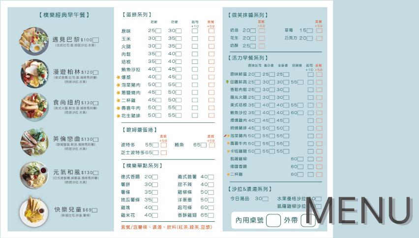 plaisir-cafe-menu-2